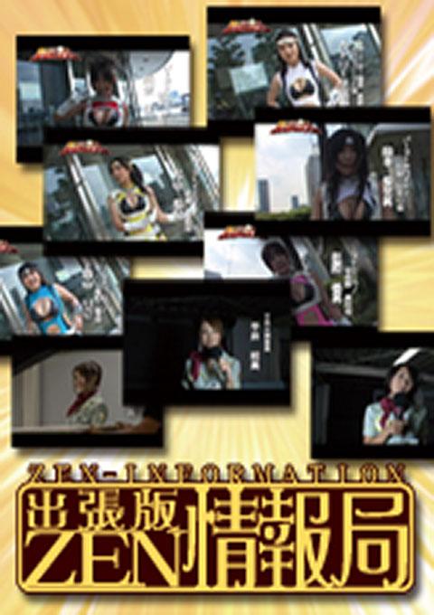 ZEN INFORMATION Vol.04