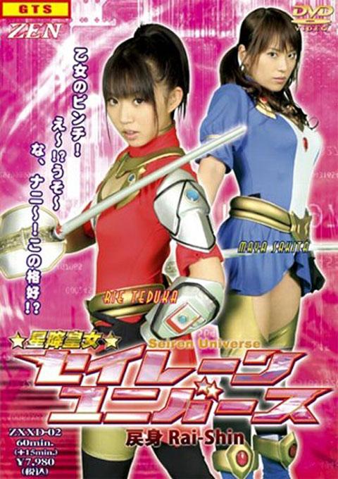 Star Falls Princess Seiren Universe Rai-shin