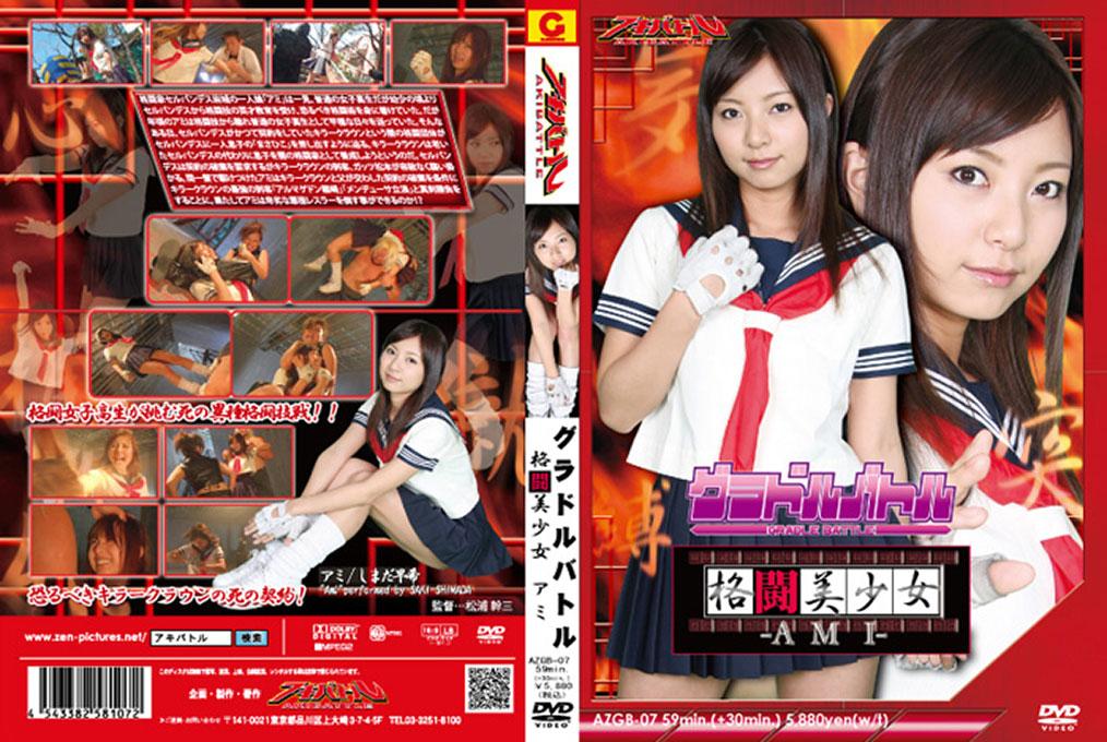グラドルバトル 格闘美少女AMI