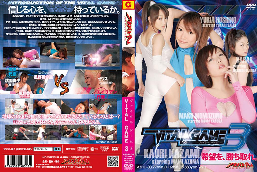 VITAL GAME3