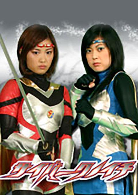 Super Heroine U.S.A. Cyber Female Ninja -MIZUKI-