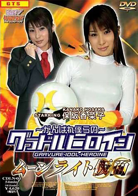 Our Super Heroine - Moonlight Mask