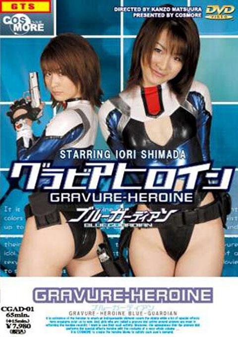 Super Heroine Future Investigator Blue Guardian