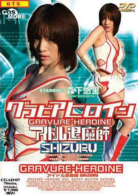 Super Heroine Shizuru - The Idol Exorcist