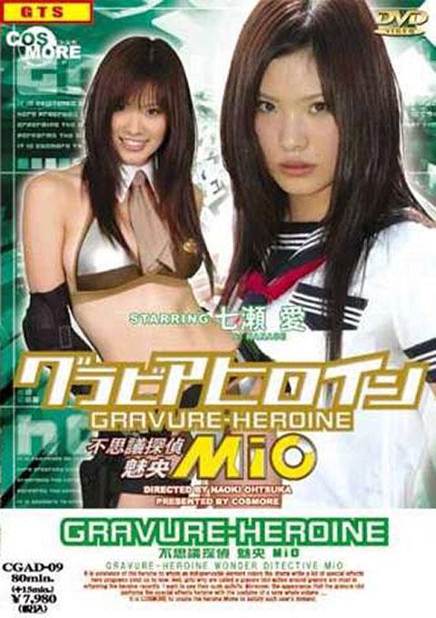 Super Heroine Wonder Detective Mio