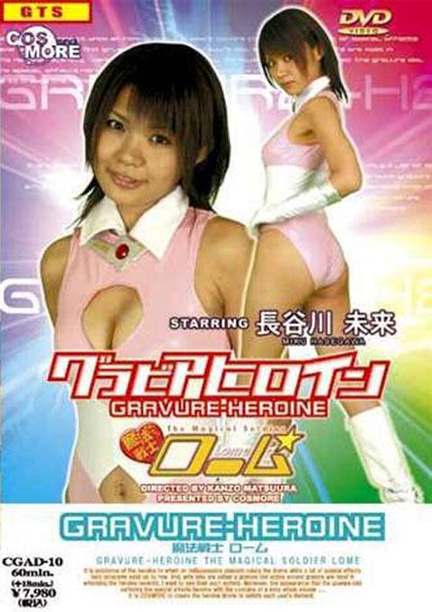 Super Heroine Magic Fighter Rorm