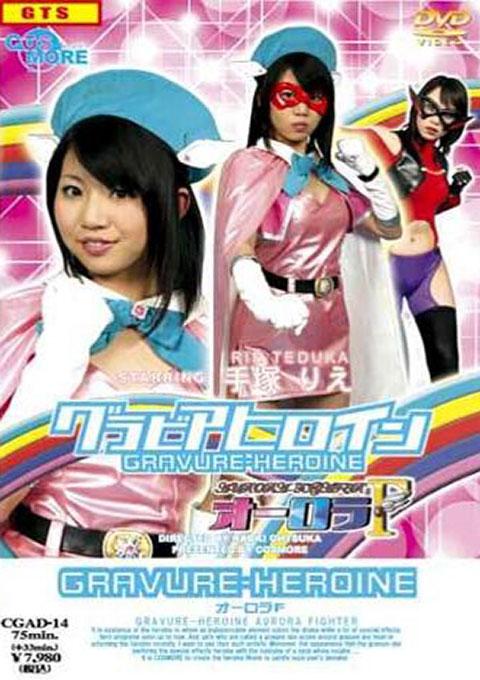 Super Heroine Aurora F