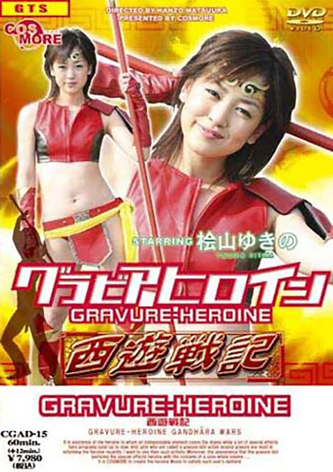 Super Heroine - Chronicle of the Journey to West