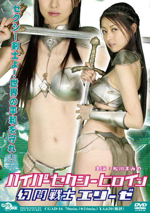 Hyper Sexy Heroine Elize