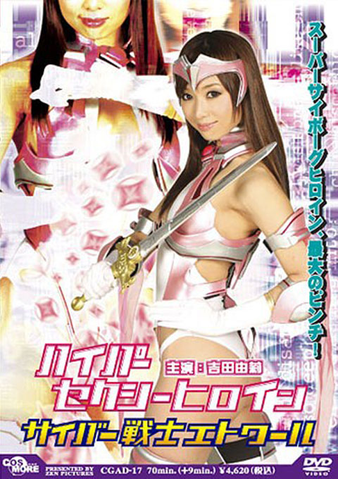 Hyper Sexy Heroine Cyber Soldier Etoile