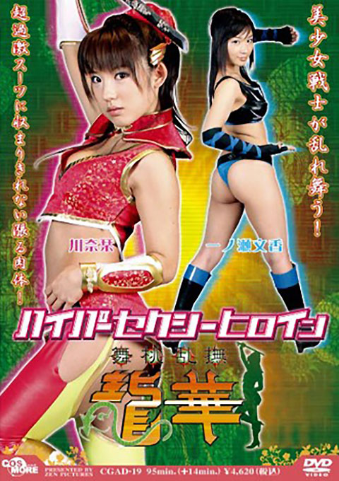 Super Sexy Heroine Ryuka