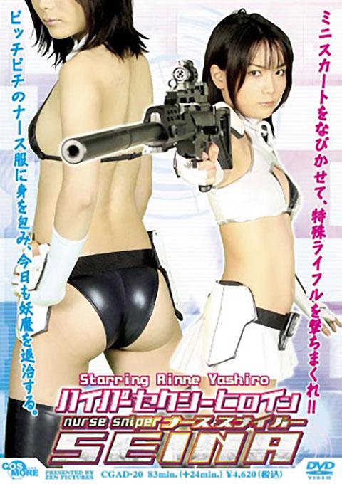 Super Sexy Nurse Sniper Seina
