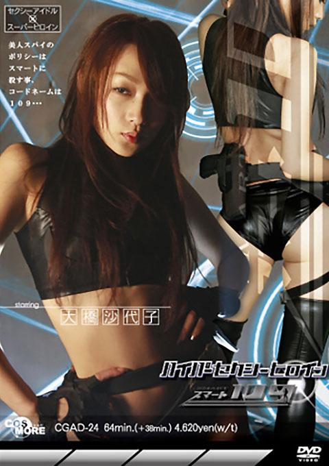 Hyper Sexy Heroine Smart109