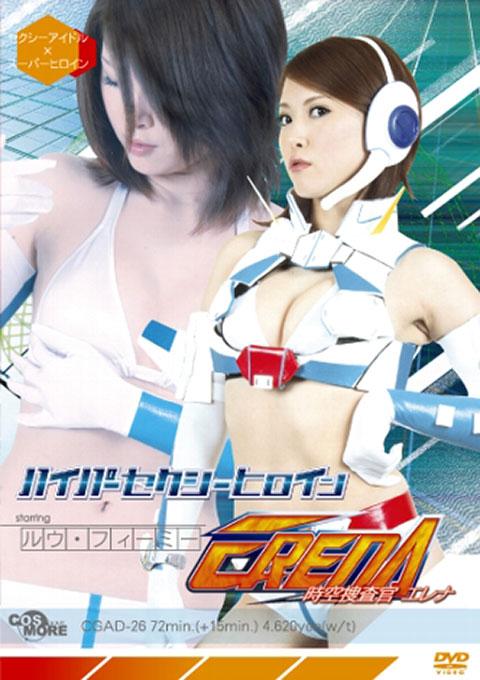 Hyper Sexy Heroine Spacetime Agent Erena