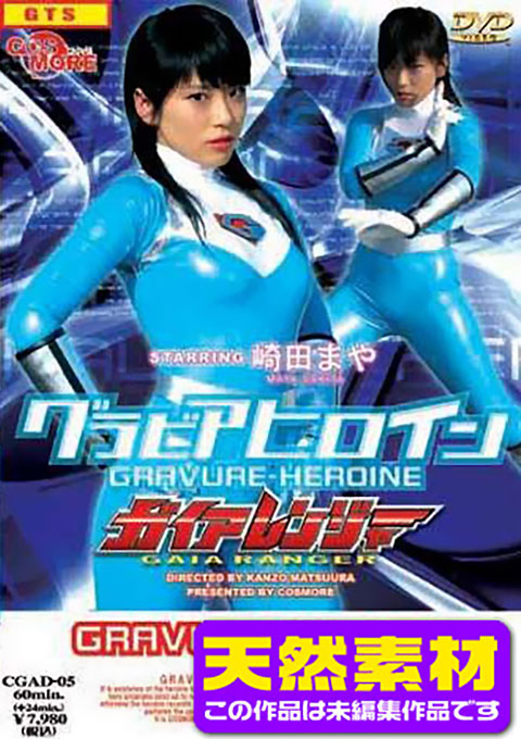 [Raw Footage] Super Heroine GAIA RANGER