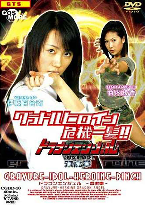 Super Heroine Saves the Crisis !! Dragon Angel - Fist of Twin Tiger