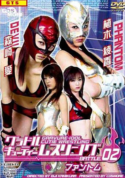 Cutie Idol Wrestling BATTLE02 - Phantom