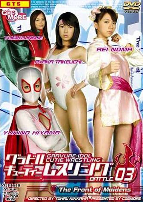 Cutie Idol Wrestling BATTLE03 - The Front of Maidens-