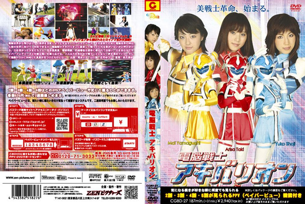 電脳戦士アキバリオン ※DVD(PPV)専用版