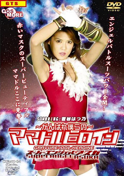 Super Angel ASUKA