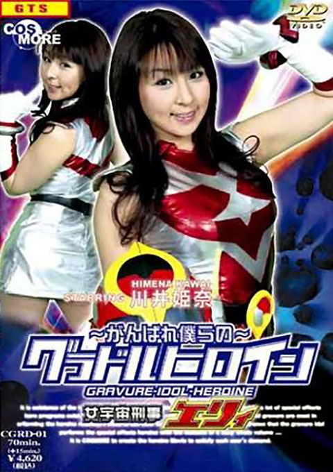 Our Super Heroine - Space Detective Ellie