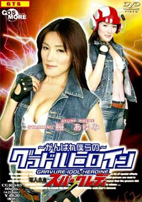 Our Super Heroine - Electric Human Spark Lady