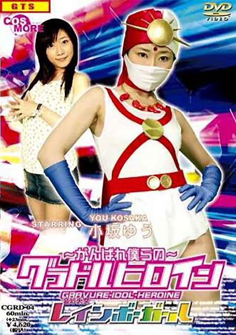 Our Super Heroine - The Transforming Heavenly Maiden Rainbow Girl