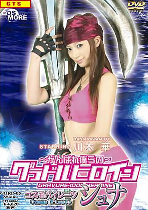 Cosmo Pirate Shuna