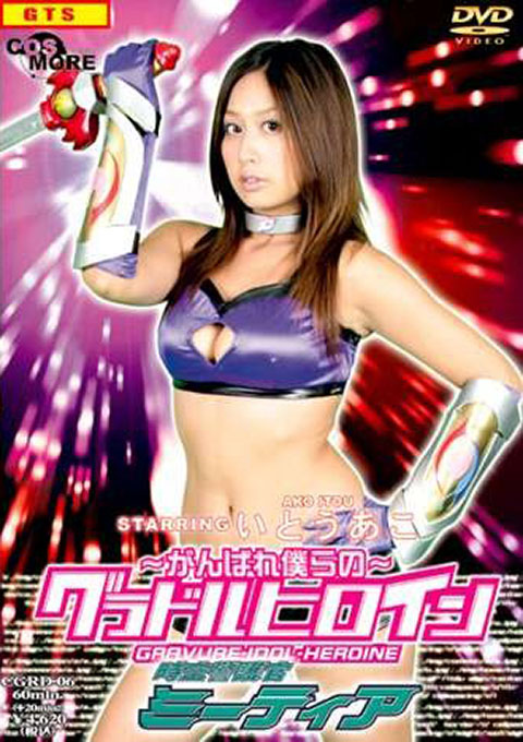 Our Super Heroine - Time Guardian Meteor