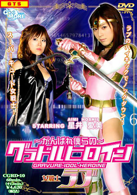 Our Guravure Idol Heroine Famale Soldier Love