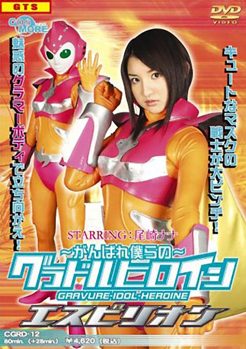 Super Heroine Espillion