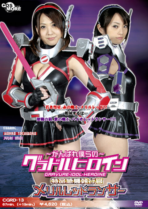 Go Get'em ! Our Super Heroine Meryl Red Lancer