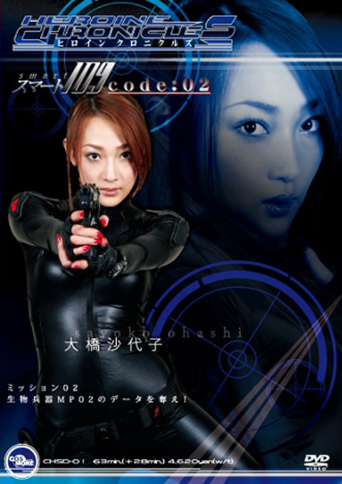 Heroine Chronicles Smart109 code:02