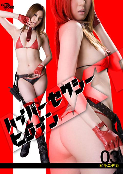 Hyper Sexy Heroine Next Bikini Detective