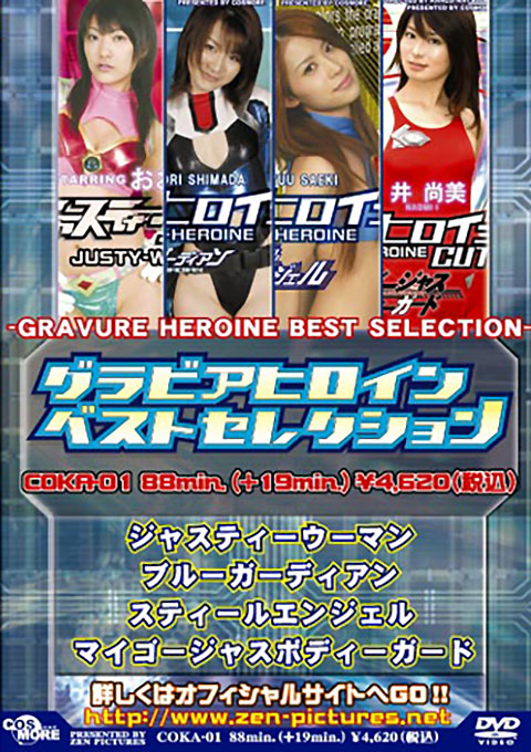 Cover Girl Heroines Best Selection