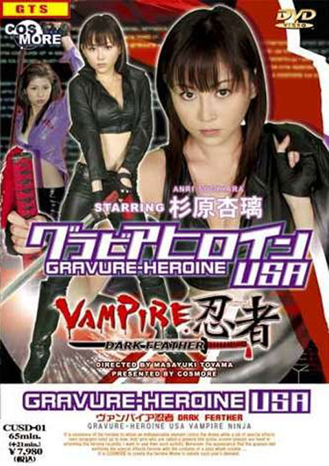 Super Heroine U.S.A. Vampire Ninja -DARK FEATHER-