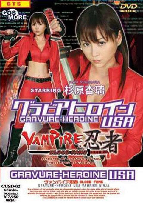 Super Heroine U.S.A. - Vampire Ninja - Blood Fang-