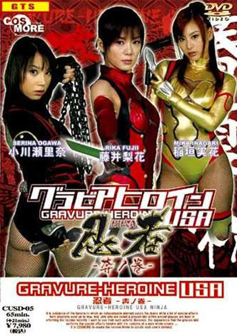 Super Heroine U.S.A. Ninja - Episode Rush