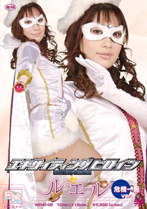 Exciting Heroine Magic Sailor Fighter Lumiere[Rated-15]