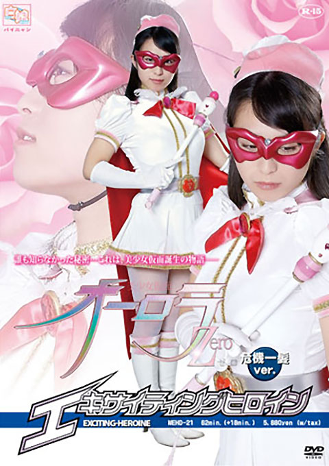 Exciting Heroine - Beautiful Mask Aurora Zero - Out of Danger Version[Rated-15]