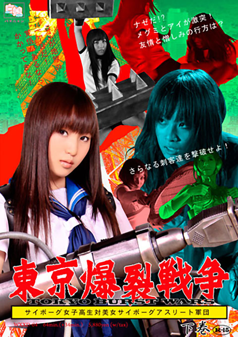 Tokyo Ballistic War Vol.2 - Cyborg High School Girl VS. Cyborg Beautiful Athletes [Rated-15]