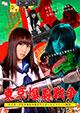 Tokyo Ballistic War Vol.2…