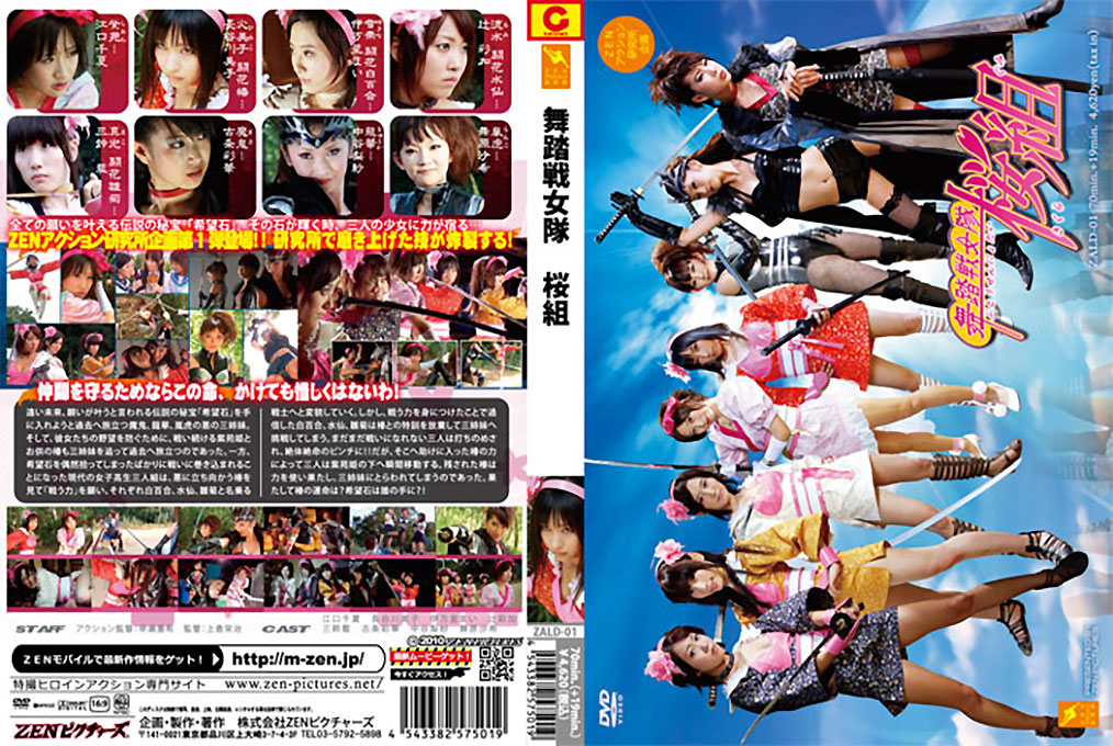 舞踏戦女隊桜組