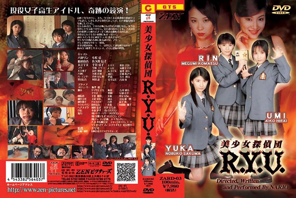 美少女探偵団R.Y.U.