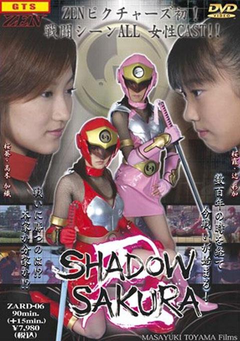 忍SHADOW SAKURA