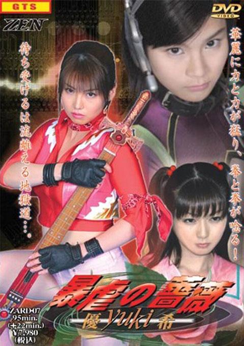Violence & Roses -YUKI-