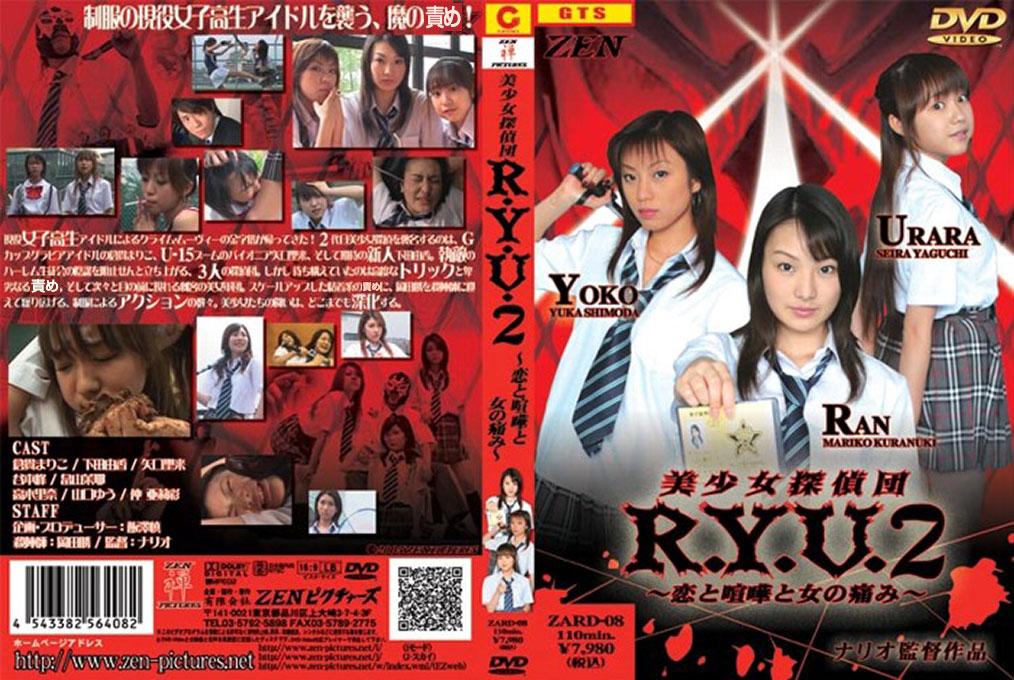 美少女探偵団R.Y.U.2