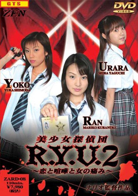 Beauty Detective Squad R.Y.U.2