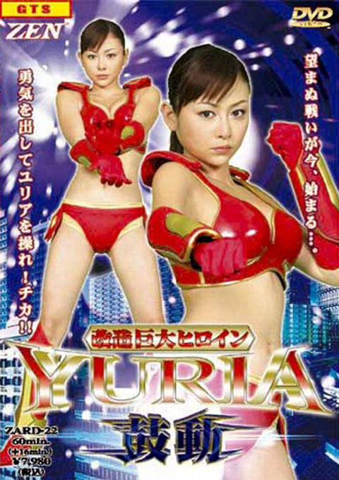 Mechanized Giant Heroine Yuria - Kodo -
