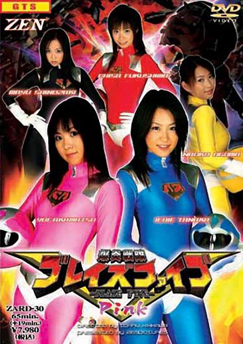 Blaze Five -Pink-